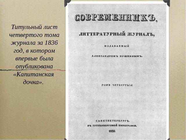 Титульный лист четвертого тома журнала за 1836 год, в котором впервые была о...