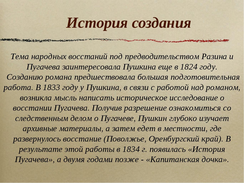 История создания Тема народных восстаний под предводительством Разина и Пугач...