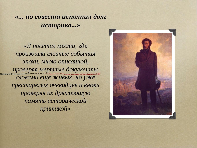«... по совести исполнил долг историка...» «Я посетил места, где произошли гл...