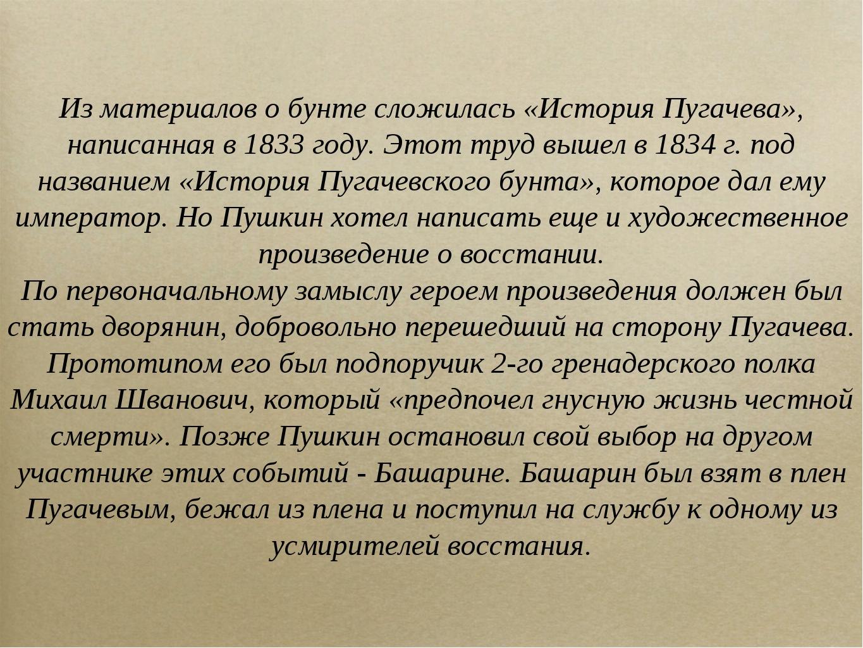 Из материалов о бунте сложилась «История Пугачева», написанная в 1833 году. Э...