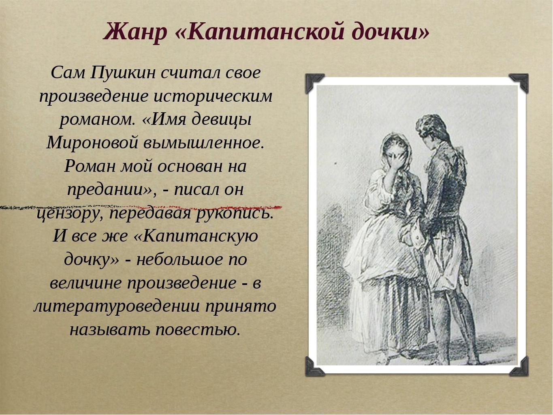 Жанр «Капитанской дочки» Сам Пушкин считал свое произведение историческим ром...