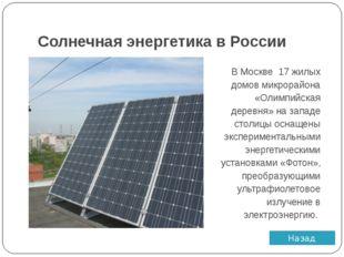 Солнечная энергетика в России В Москве 17 жилых домов микрорайона «Олимпийска