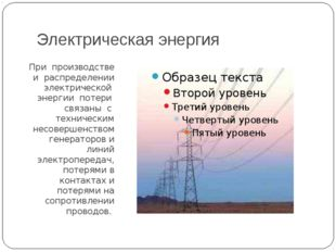 Электрическая энергия При производстве и распределении электрической энергии