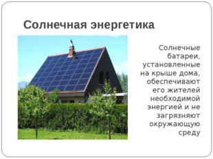 Солнечная энергетика Солнечные батареи, установленные на крыше дома, обеспечи