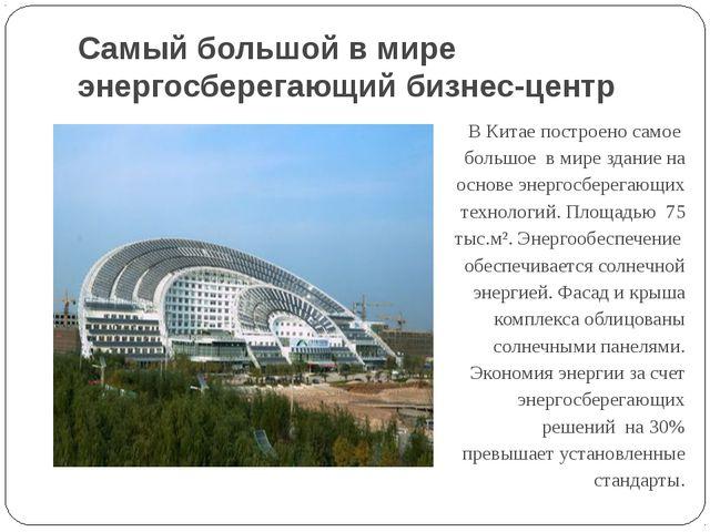 Самый большой в мире энергосберегающий бизнес-центр В Китае построено самое б...