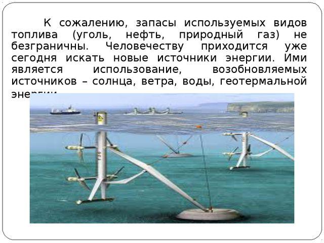 К сожалению, запасы используемых видов топлива (уголь, нефть, природный газ...