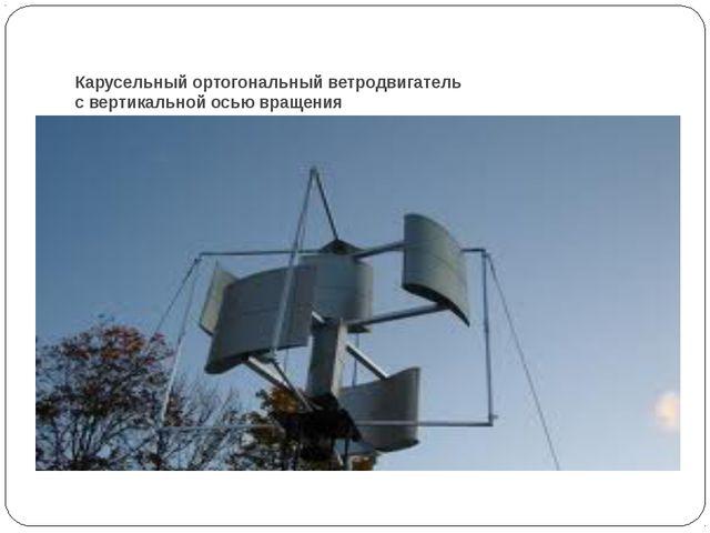 Карусельный ортогональный ветродвигатель с вертикальной осью вращения
