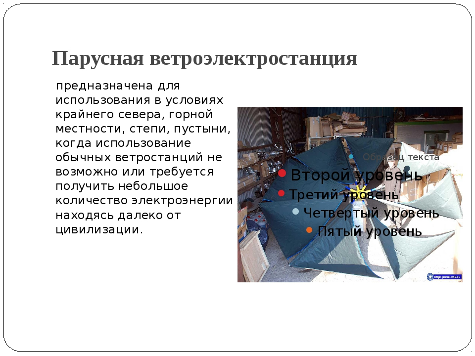 Парусная ветроэлектростанция предназначена для использования в условиях крайн...
