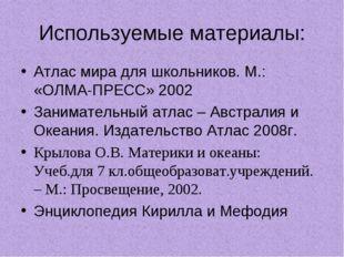 Используемые материалы: Атлас мира для школьников. М.: «ОЛМА-ПРЕСС» 2002 Зани