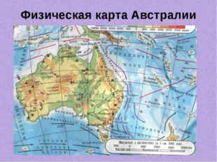 Физическая карта Австралии