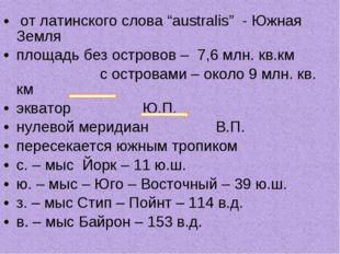 """от латинского слова """"australis"""" - Южная Земля площадь без островов – 7,6 млн"""