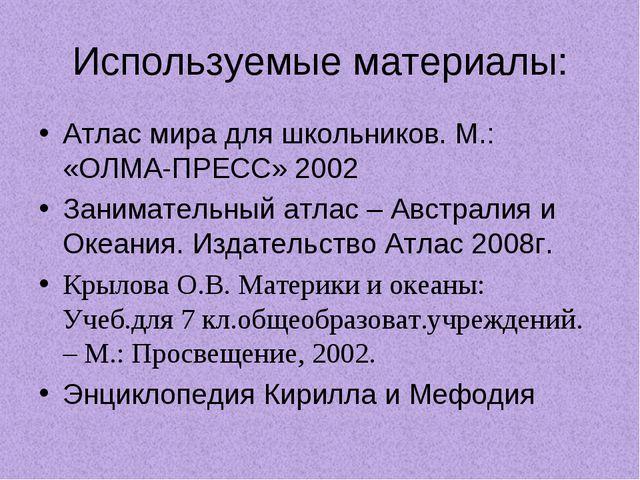 Используемые материалы: Атлас мира для школьников. М.: «ОЛМА-ПРЕСС» 2002 Зани...