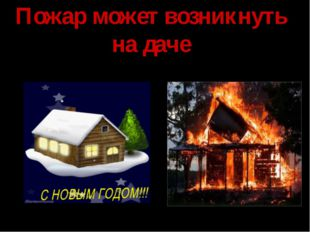 Пожар может возникнуть на даче