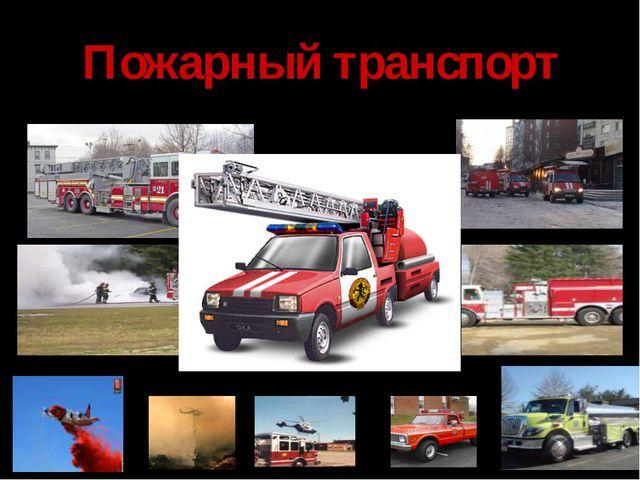 Пожарный транспорт