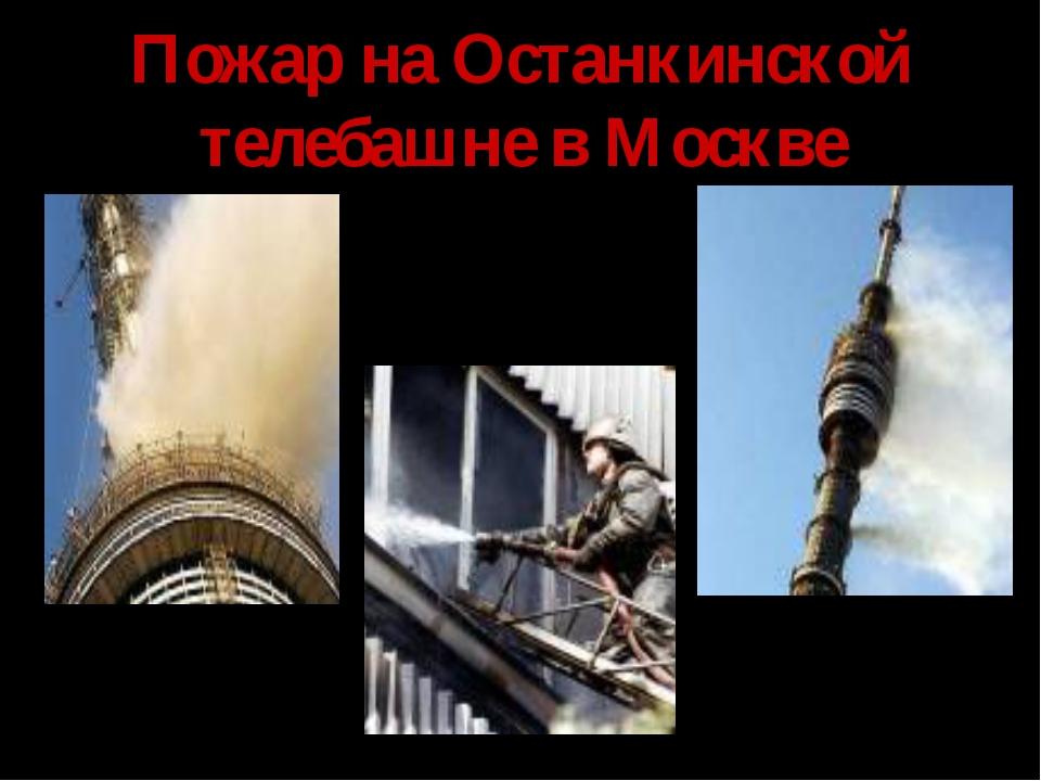 Пожар на Останкинской телебашне в Москве