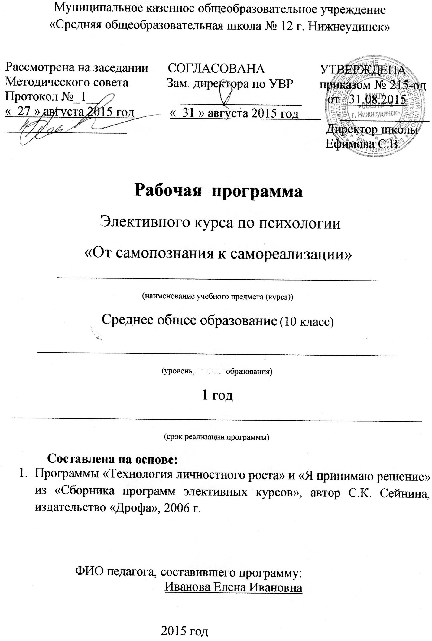 C:\Users\Елена\Pictures\img005.jpg