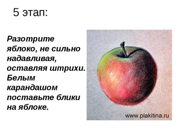 5 этап: Разотрите яблоко, не сильно надавливая, оставляя штрихи. Белым каранд...