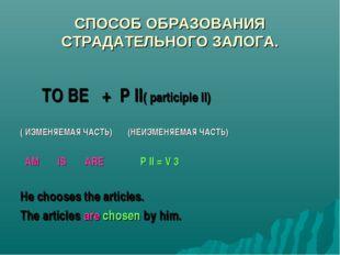 СПОСОБ ОБРАЗОВАНИЯ СТРАДАТЕЛЬНОГО ЗАЛОГА. TO BE + P II( participle II) ( ИЗМЕ