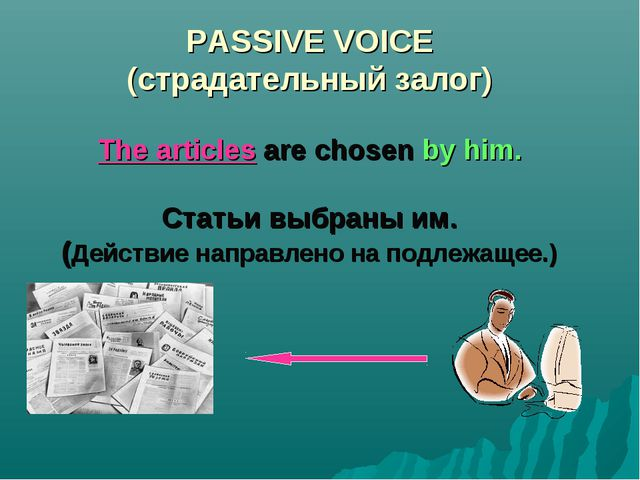 PASSIVE VOICE (страдательный залог) The articles are chosen by him. Статьи вы...