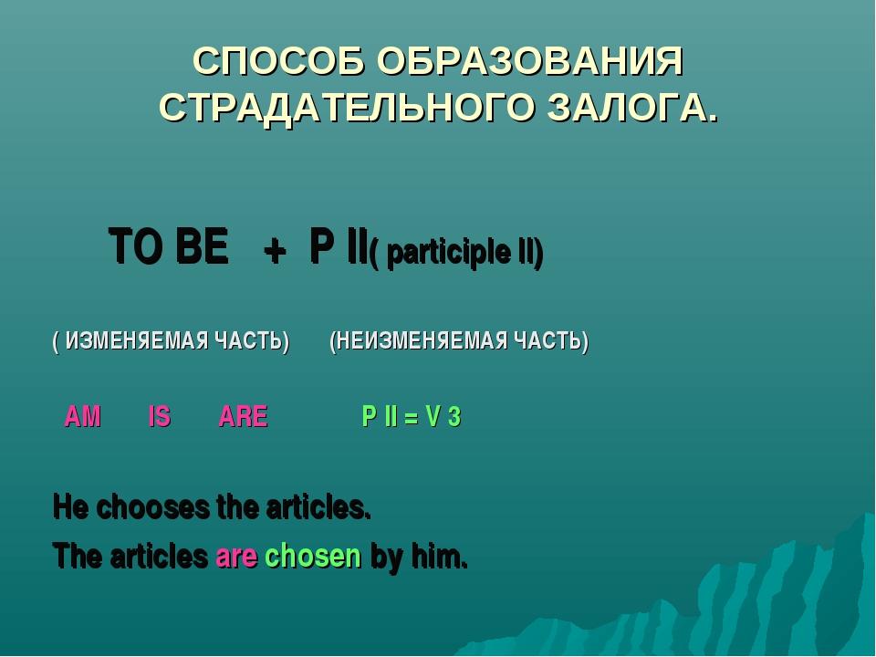 СПОСОБ ОБРАЗОВАНИЯ СТРАДАТЕЛЬНОГО ЗАЛОГА. TO BE + P II( participle II) ( ИЗМЕ...