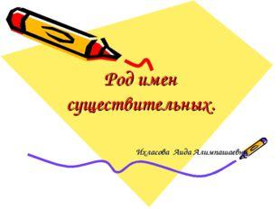 Род имен существительных. Ихласова Аида Алимпашаевна