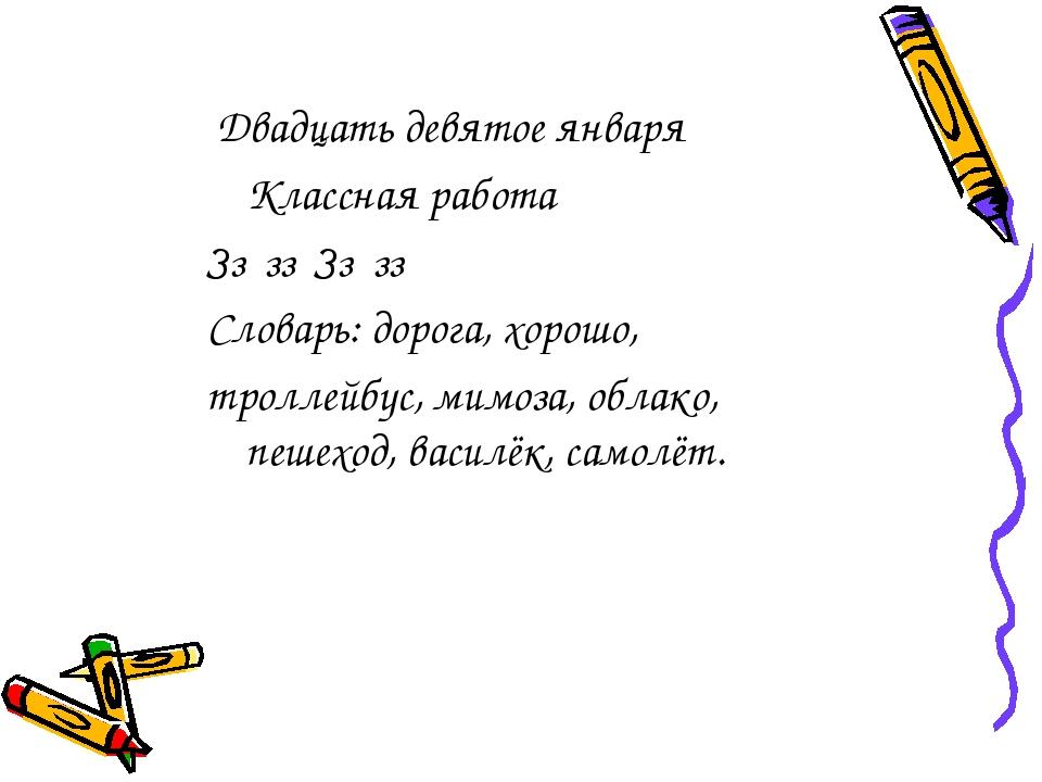 Двадцать девятое января Классная работа Зз зз Зз зз Словарь: дорога, хорошо,...