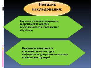 Изучены и проанализированы теоретические основы психологической готовности к