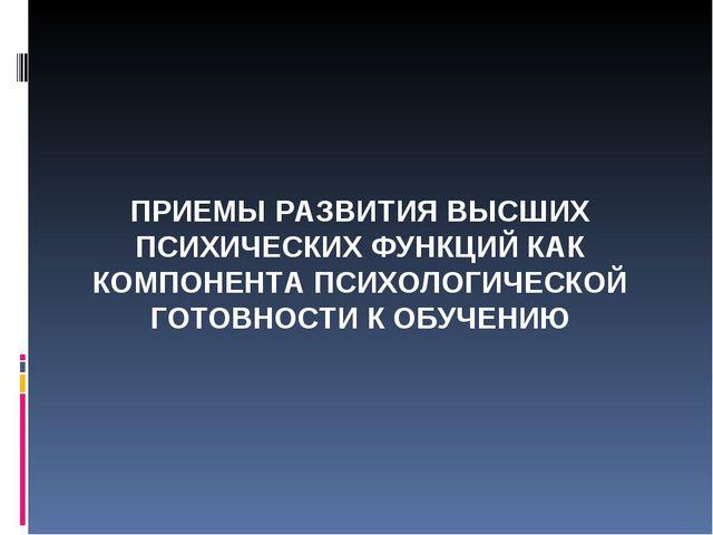 ПРИЕМЫ РАЗВИТИЯ ВЫСШИХ ПСИХИЧЕСКИХ ФУНКЦИЙ КАК КОМПОНЕНТА ПСИХОЛОГИЧЕСКОЙ ГОТ...