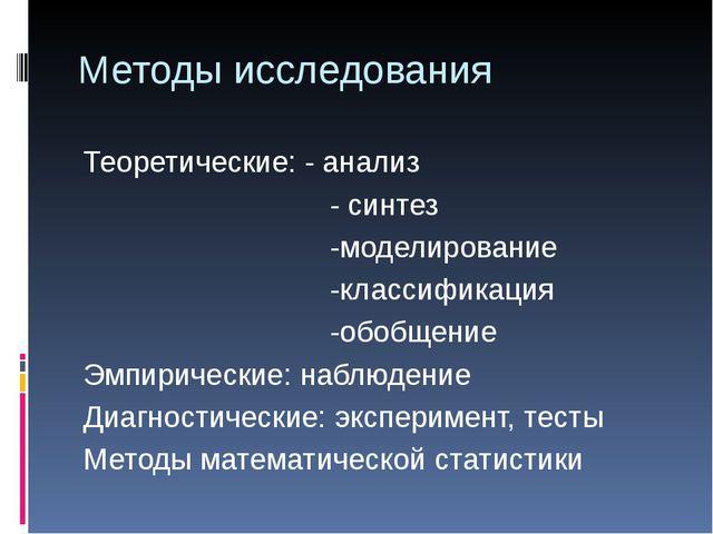 Методы исследования Теоретические: - анализ - синтез -моделирование -классифи...