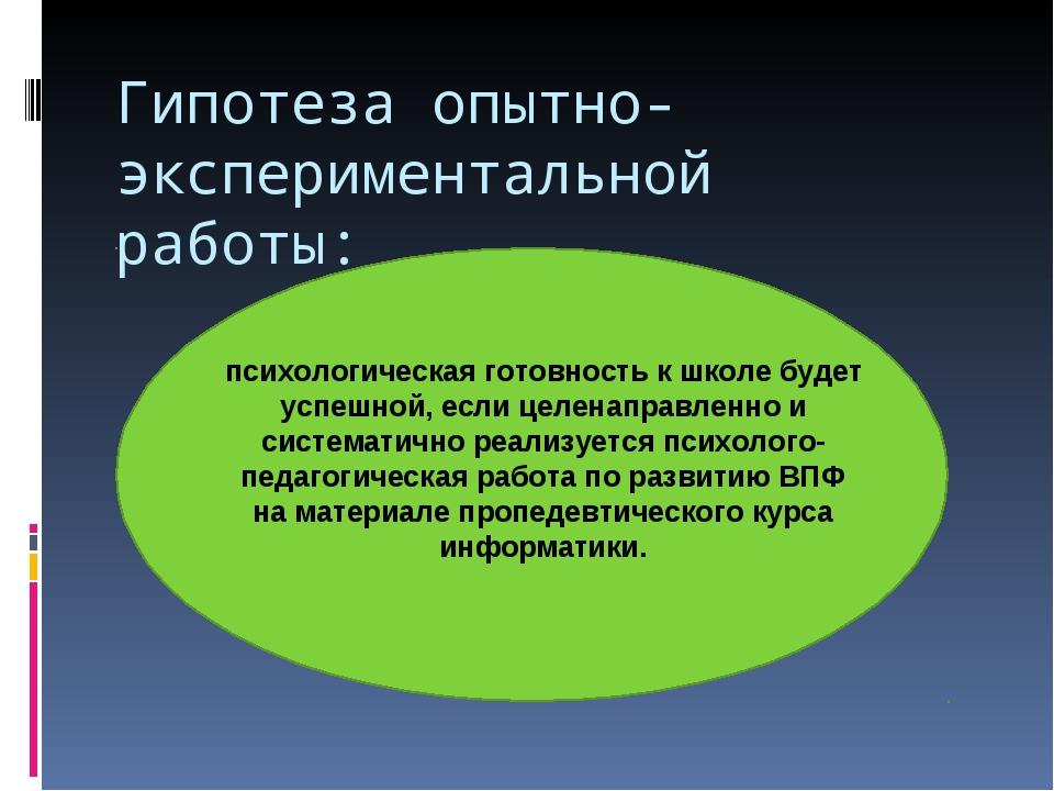Гипотеза опытно-экспериментальной работы: психологическая готовность к школе...