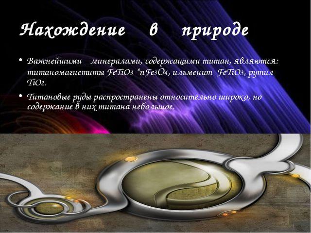 Нахождение в природе Важнейшими минералами, содержащими титан, являются: тита...