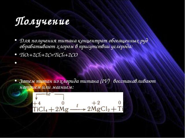 Получение Для получения титана концентрат обогащенных руд обрабатывают хлором...