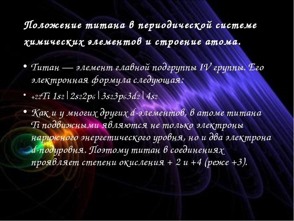 Положение титана в периодической системе химических элементов и строение атом...