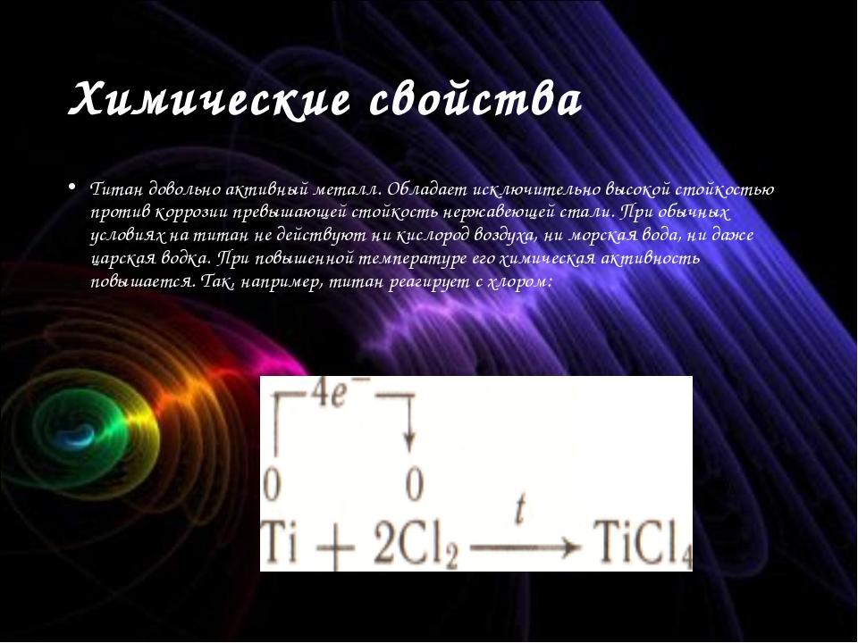 Химические свойства Титан довольно активный металл. Обладает исключительно вы...
