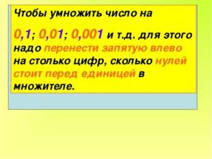 Чтобы умножить число на 0,1; 0,01; 0,001 и т.д. для этого надо перенести запя
