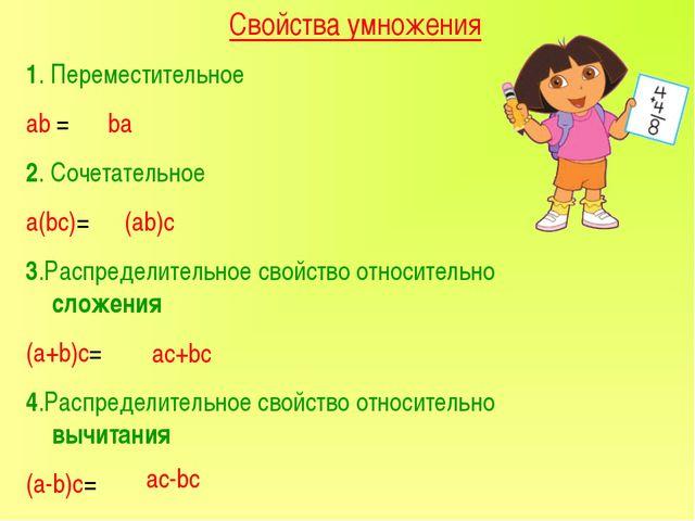 Свойства умножения 1. Переместительное ab = 2. Сочетательное а(bc)= 3.Распред...