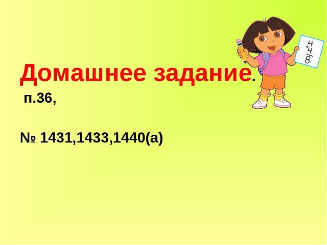 Домашнее задание. п.36, № 1431,1433,1440(а)