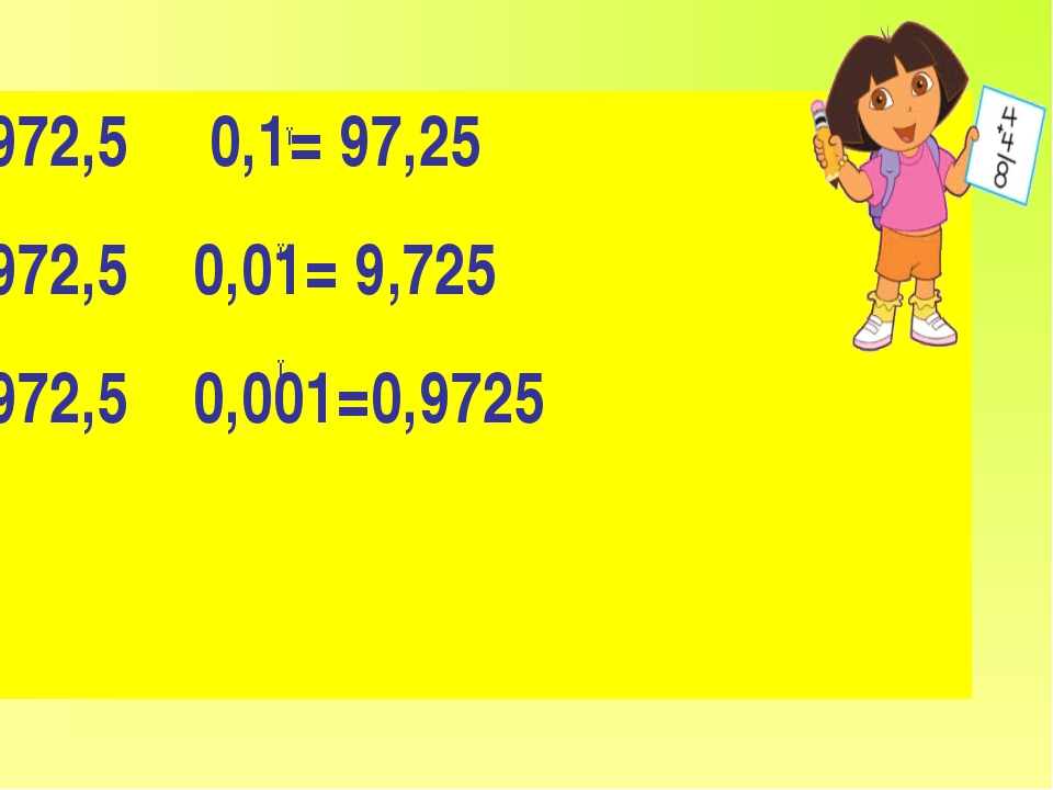 972,5 0,1= 97,25 972,5 0,01= 9,725 972,5 0,001=0,9725 ● ● ●