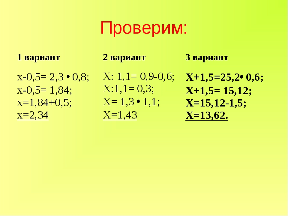 Проверим: 1 вариант2 вариант3 вариант х-0,5= 2,3 • 0,8; х-0,5= 1,84; х=1,84...