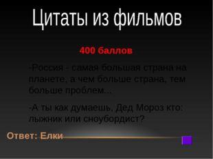 400 баллов -Россия - самая большая страна на планете, а чем больше страна, т