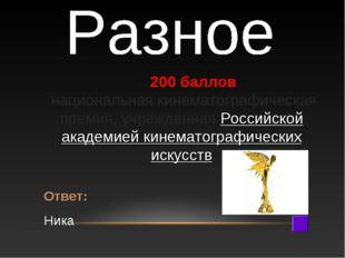 200 баллов национальная кинематографическая премия, учреждённаяРоссийской а
