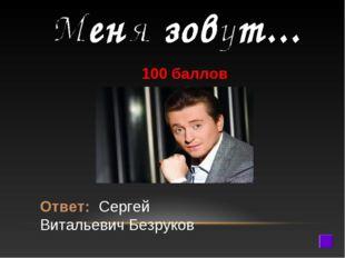 100 баллов Ответ: Сергей Витальевич Безруков