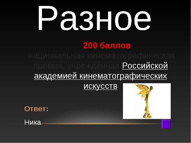 200 баллов национальная кинематографическая премия, учреждённаяРоссийской а...
