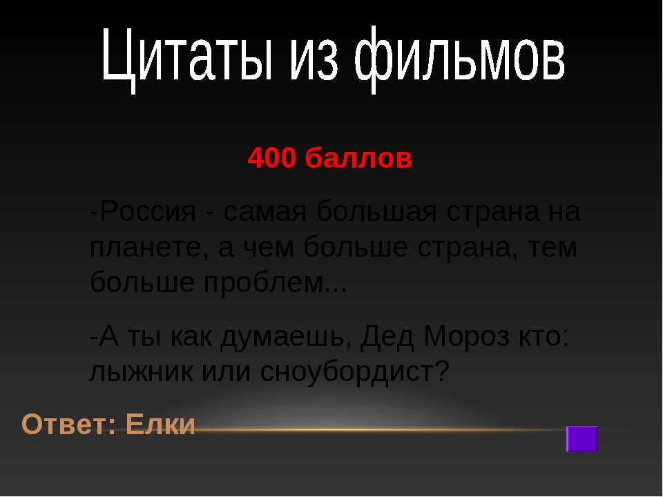 400 баллов -Россия - самая большая страна на планете, а чем больше страна, т...