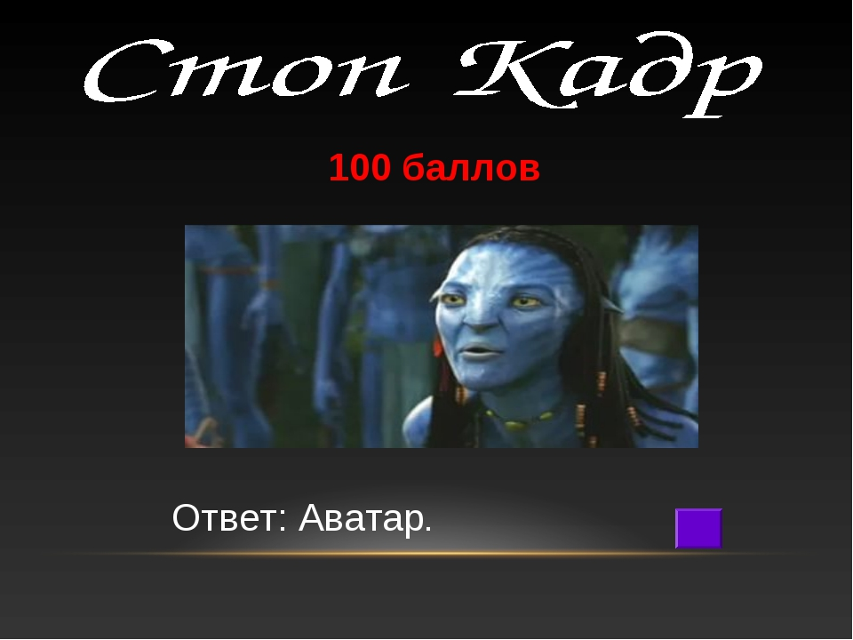 100 баллов Ответ: Аватар.