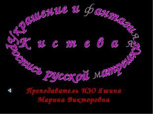 Преподаватель ИЗО Яшина Марина Викторовна