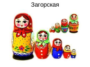 Загорская