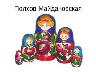 Полхов-Майдановская