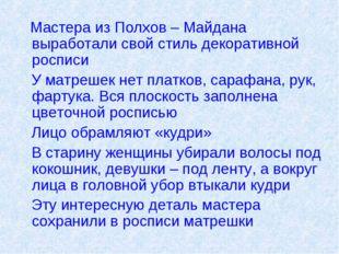 Мастера из Полхов – Майдана выработали свой стиль декоративной росписи У мат