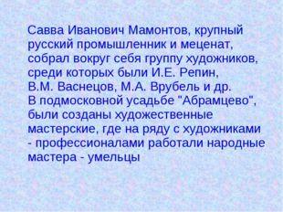 Савва Иванович Мамонтов, крупный русский промышленник и меценат, собрал вокр